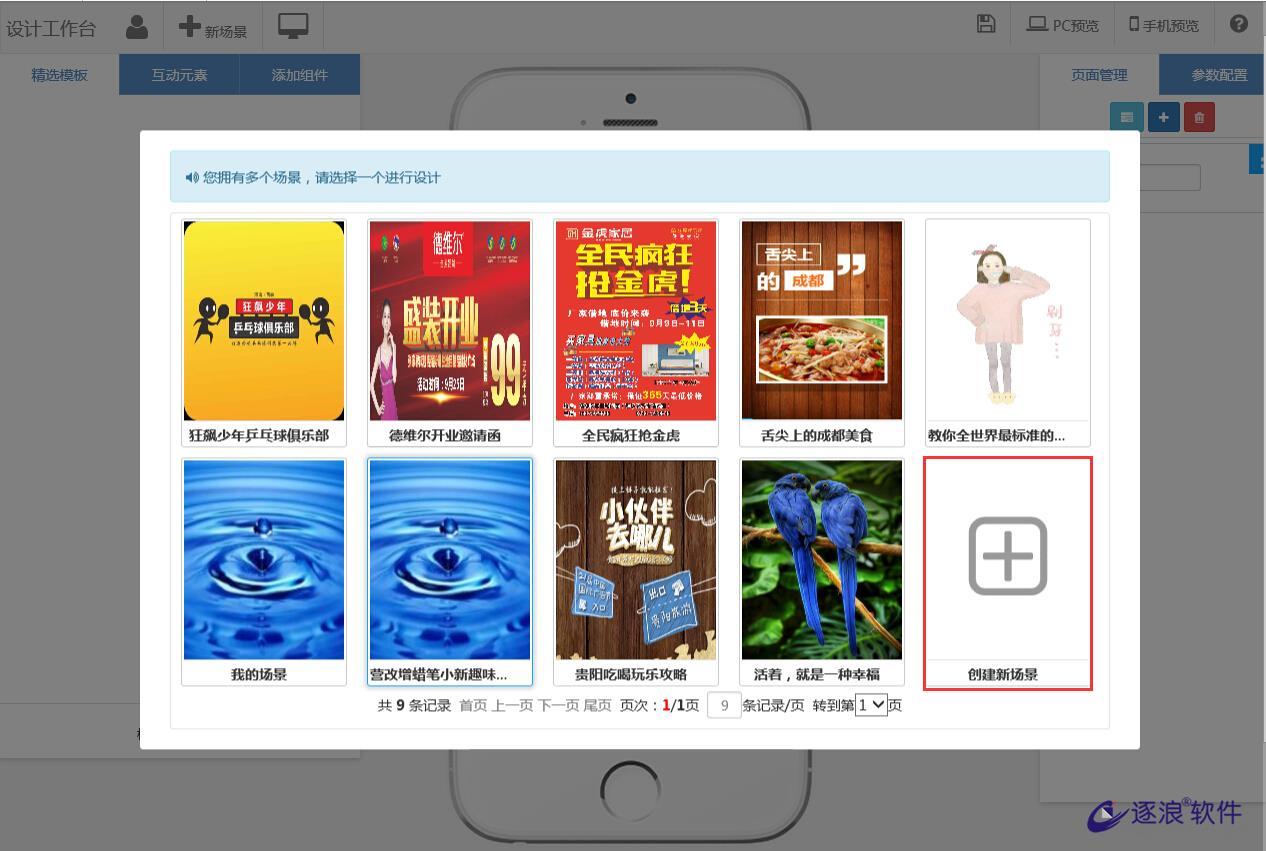 手机网页(H5)模板在线设计制作-稿定设计