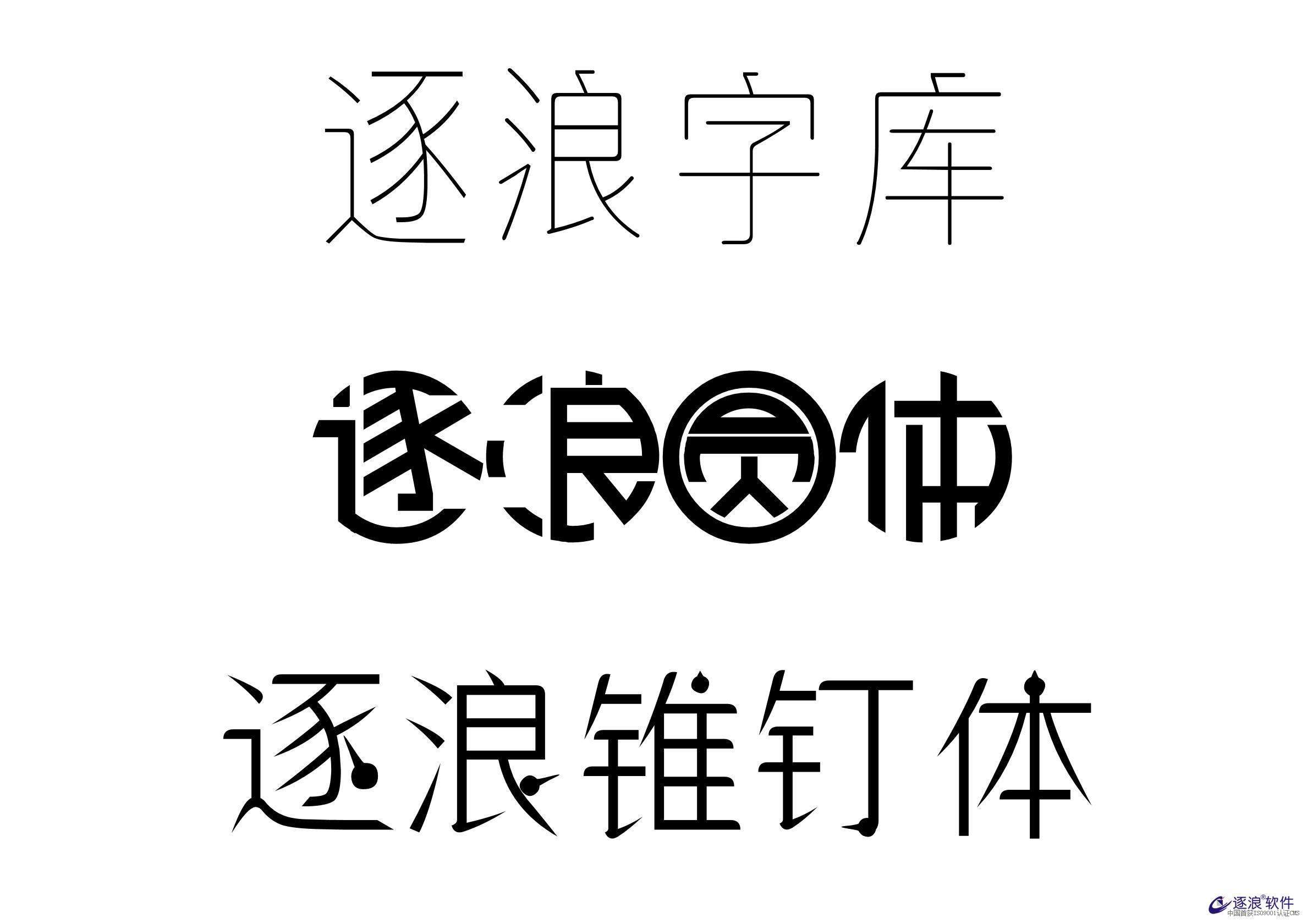 2017逐浪字库最新出品——五大新作